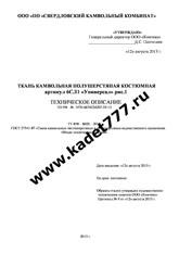 Техническое описание тканей п/ш