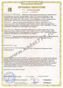 Сертификат соответствия Свердловского камвольного комбината