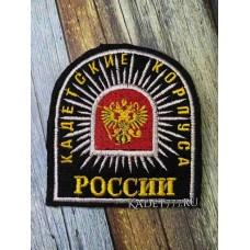 Кадетская нашивка Кадетские Корпуса России. Черный