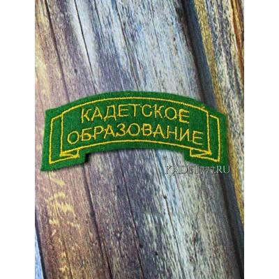 Нашивка зеленая кадетское образование. Вышивка