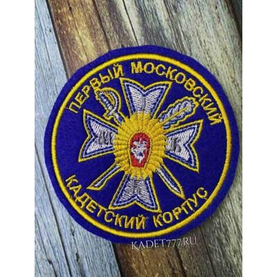 Кадетский шеврон вышивка для 1 Московского Кадетского Корпуса