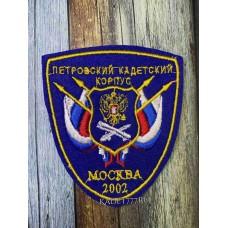 Кадетская нашивка Петровского Кадетского Корпуса