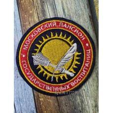 Нашивка Московский пансион государственных воспитанниц