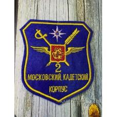 Кадетская нашиска для 2 МСКК города Москвы