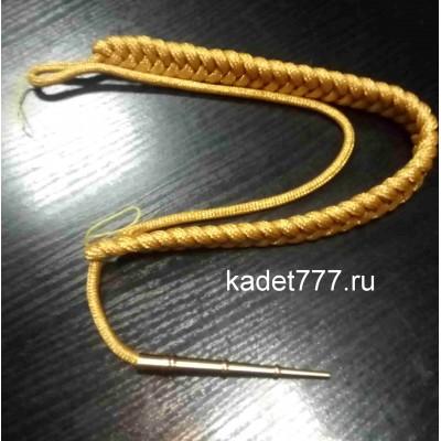 Аксельбант для кадет с одним наконечиком золотой