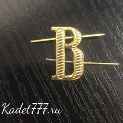 Буква В металлическая золотая для погон