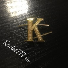 Буква К металлическая золотая для погон