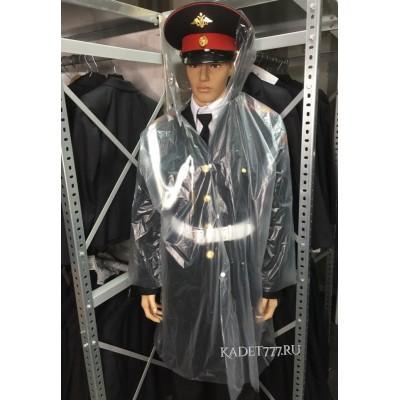 Дождевик кадетский с капюшоном универсальный