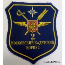 Шеврон Второй Московский Кадетский корпус МЧС