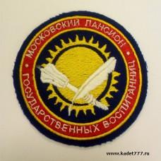 Шеврон Московский пансион государственных воспитанниц