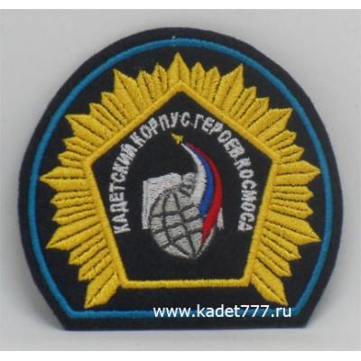 Шеврон Московский кадетский корпус Героев Космоса