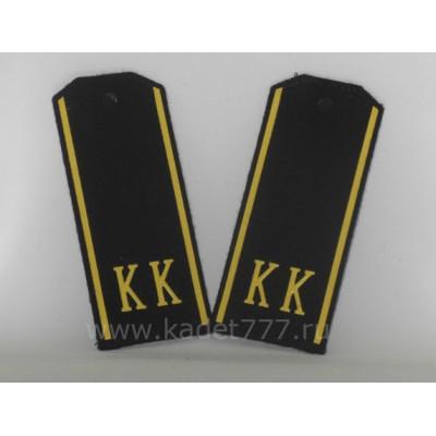 Погоны кадета КК черные