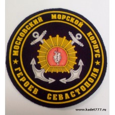 Шеврон Московский морской корпус Героев Севастополя