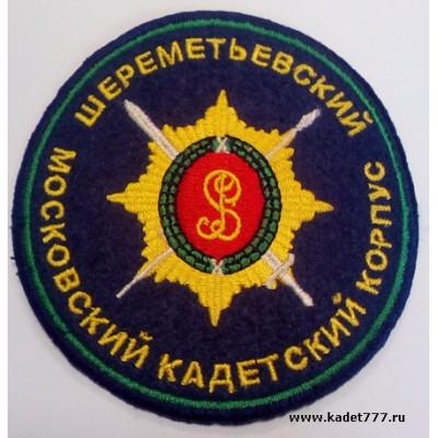 Шеврон Московский Шереметьевский Кадетский Корпус