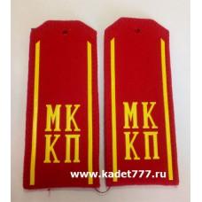 Погоны МККП красные для кадет суконные