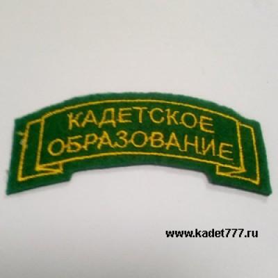 Нашивка зеленая кадетское образование Москвы
