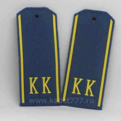 Погоны кадетские синие КК на сукне