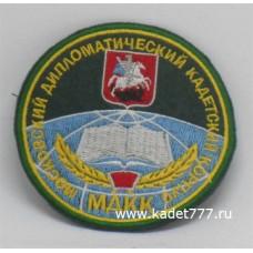 Шеврон Московский Дипломатический Кадетский корпус
