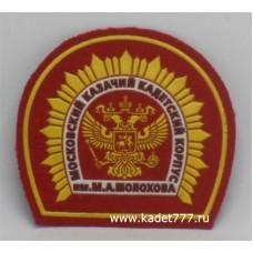 Шеврон Московский казачий кадетский корпус