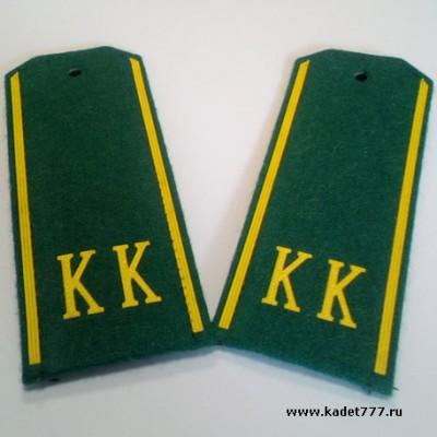 Погоны кадета КК зеленые