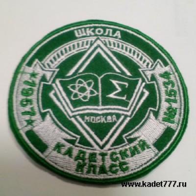 Шеврон кадетского класса школы 1534