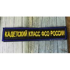 Нашивка на липучке Кадетский класс ФСО России