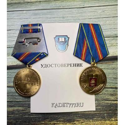 Кадетская медаль с удостоверением За отличие в кадетском образовании 1 степени