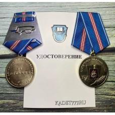 Кадетская медаль с удостоверением За отличие в кадетском образовании 2 степени