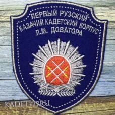 Первый Рузский Казачий Кадетский Корпус. Шеврон вышивка