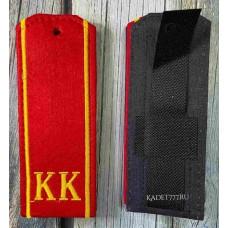 Погоны красные КК вышивка