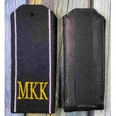 Погоны кадетские МКК черные вышивка