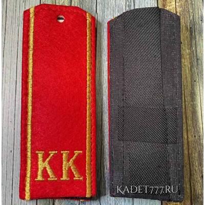 Погоны для кадет КК красные с золотыми буквами