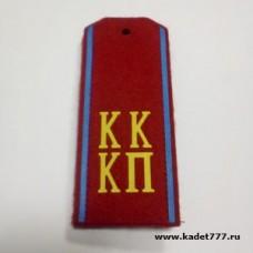 Фотография погон кадетских КККП