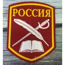 Пластизолевый шеврон Россия красного цвета