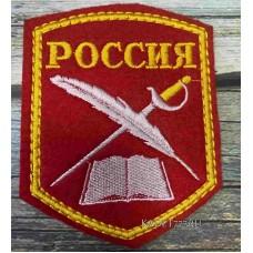 Кадетский шеврон Россия красного цвета, вышивка