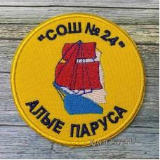 Фото шеврон для кадет СОШ 24 Алые паруса
