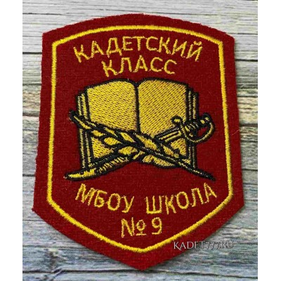 Шеврон вышивка для кадет школы МБОУ № 9