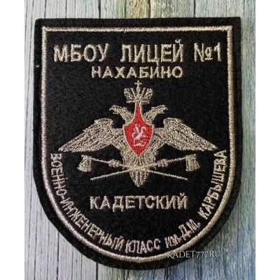 Шеврон для кадет лицея номер 1 г. Нахабино на липучке