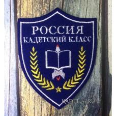 Нашивка Кадетский класс васильковый Россия