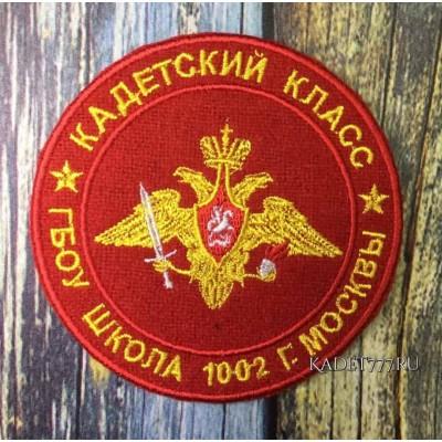 Нашивка шеврон кадетский для школы 1955 Москва