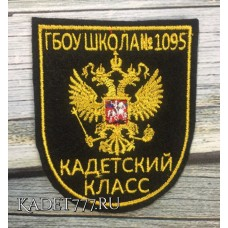 Шеврон для кадет ГБОУ школа 1095
