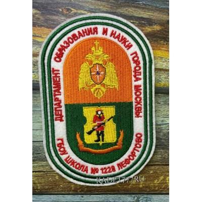 Шеврон нашивка для кадет ГБОУ Школа 1228