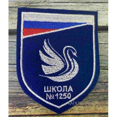 Шеврон кадетский для школы 1250 в Москве