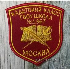 Кадетский шеврон ГБОУ Школы 1367