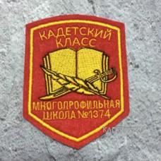 Шеврон кадетский школы 1374