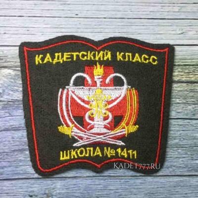 Кадетский шеврон медицинского класса школы 1411