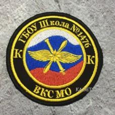 Шеврон кадетский школы 1476