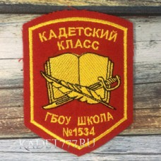 Шеврон  кадетский школы 1534