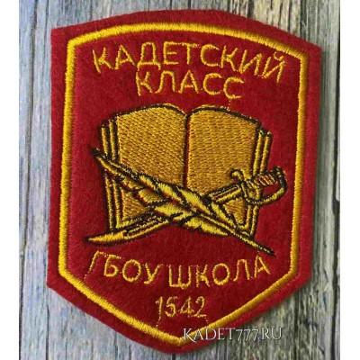 Кадетский красный шеврон для школы 1542 в г. Москва