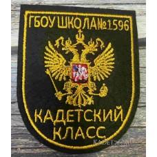 Кадетский шеврон черного цвета школы 1596 в городе Москва